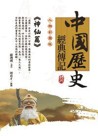 中國歷史經典傳記, 神仙篇