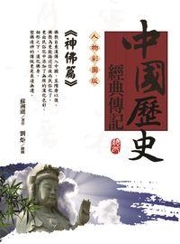 中國歷史經典傳記, 神佛篇
