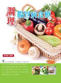 調理腸胃病食療