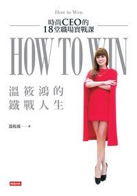 溫筱鴻的鐵戰人生:時尚CEO的18堂職場實戰課