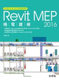 Revit MEP 2016機電建模