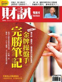 財訊雙週刊 [第490期]:金牌操盤手 完勝筆記