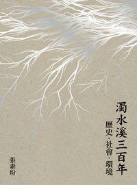 濁水溪三百年:歷史.社會.環境