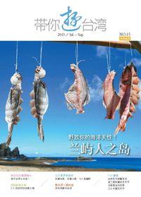 帶你遊台灣 [第15期]:野放你的海洋天性!蘭嶼人之島