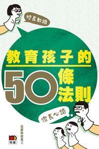 教育孩子的50條法則