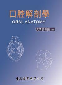 口腔解剖學