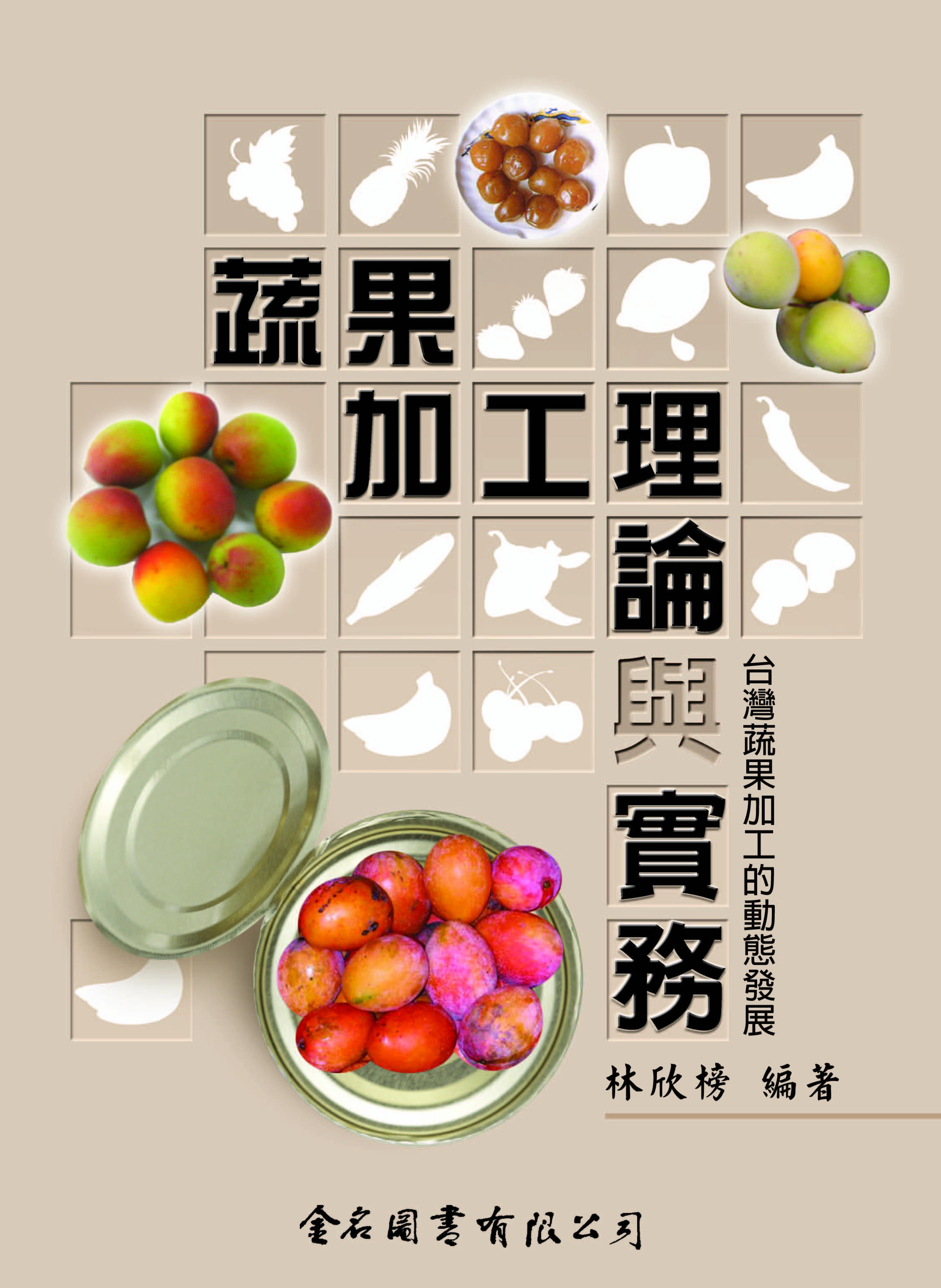 蔬果加工理論與實務:台灣蔬果加工的動態發展