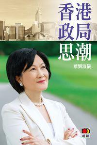 香港政局思潮