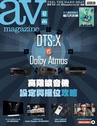 AV Magazine 2015/11/24 [issue 633]:DTS:X vs Dolby Atmos 高階擴音機設定與擺位攻略