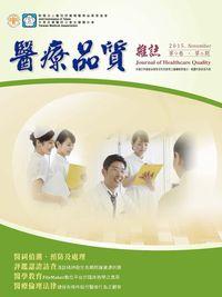 醫療品質雜誌 [第9卷‧第6期]:醫糾偵測、預防與整理