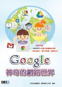 Google神奇的網路世界