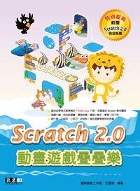 Scratch 2.0動畫遊戲疊疊樂