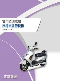實用技術常識:摩托車維修技術