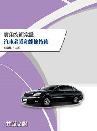 實用技術常識:汽車養護和維修技術