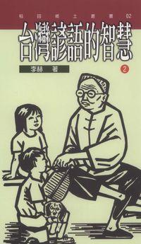 臺灣諺語的智慧. 二