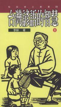 臺灣諺語的智慧. 八