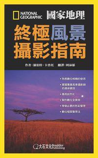 國家地理終極風景攝影指南