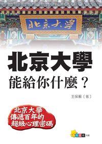 北京大學能給你什麼?
