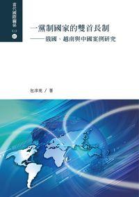 一黨制國家的雙首長制:俄國、越南與中國案例研究