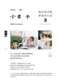 小日子享生活誌 [第44期]:創作的空間   夢想的生活