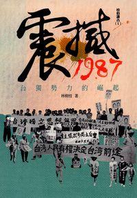 震撼1987:台獨勢力的崛起