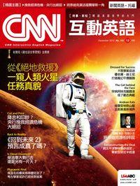 CNN互動英語 [第183期] [有聲書]:從<<絕地救援>>一窺火星任務真貌