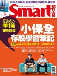 Smart智富月刊 [第208期]:小保全 存股學習筆記