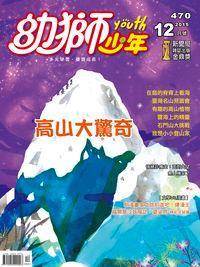 幼獅少年 [第470期]:高山大驚奇