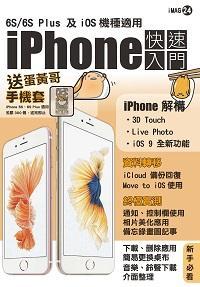 iPhone快速入門