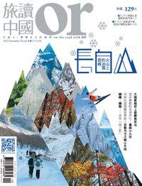 Or旅讀中國 [第46期]:長白山:火山上的冰雪奇緣