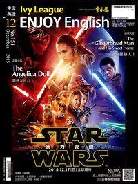 常春藤生活英語雜誌 [第151期] [有聲書]:STAR WARS 原力覺醒