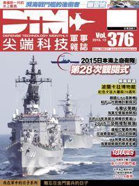 尖端科技軍事雜誌 [第376期]:2015日本海上自衛隊 第28次觀閱式