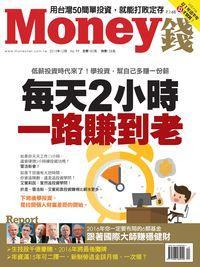 Money錢 [第99期]:每天2小時 一路賺到老