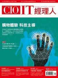 CIO IT經理人 [第54期]:購物體驗 科技主導
