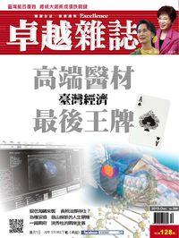 卓越雜誌 [第356期]:高端醫材 臺灣經濟 最後王牌
