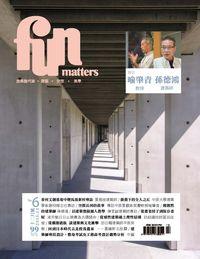 放築塾代誌 [第6期]:專訪 喻肇青教授 孫德鴻建築師