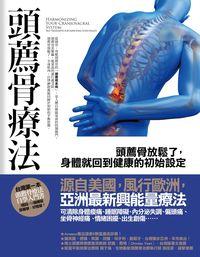 頭薦骨療法:頭薦骨放鬆了,身體就能回到健康的初始設定