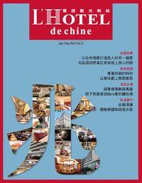 雲朗觀光雜誌. Vol.17