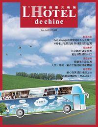 雲朗觀光雜誌. Vol.18