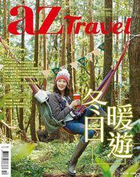 AZ旅遊生活 [第152期]:冬日暖遊