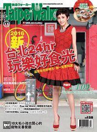 Taipei Walker [第224期]:台北24hr 玩樂好食光