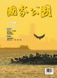 國家公園 2015.12 冬季刊:海晏