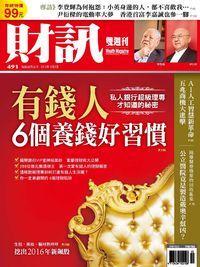 財訊雙週刊 [第491期]:有錢人 6個養錢好習慣