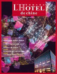 雲朗觀光雜誌. Vol.21
