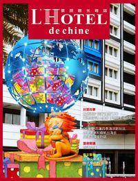 雲朗觀光雜誌. Vol.24
