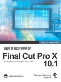 蘋果專業訓練教材:Final cut pro X 10.1