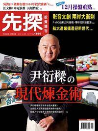 先探投資週刊 2015/12/05 [第1859期]:尹衍樑の現代煉金術