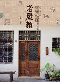老屋顏:走訪全台老房子, 從老屋歷史、建築裝飾與時代故事, 尋訪台灣人的生活足跡