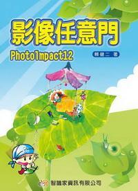 PhotoImpact 12影像任意門