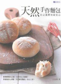 天然手作麵包:自己養酵母最安心